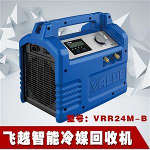 飞越制冷工具智能冷媒回收机VRR24M-B