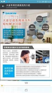 大金空调清洗剂 呵护健康 节约节能
