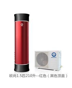 纽恩泰欧尚空气能热水器分体机1.5匹210升