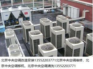 北京格力大金中央空调约克开利中央空调回收公司