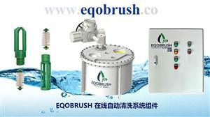 冷凝器自动清洗装置Eqobrush全自动管刷在线清洗