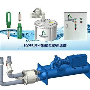 冷凝器在线清洗装置 EQB在线管刷自动清洗系统