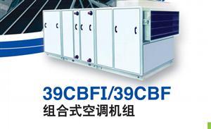 开利空调  开利商用空调  42CE开利风机盘管  2排管3排管4管制  风机盘管系列