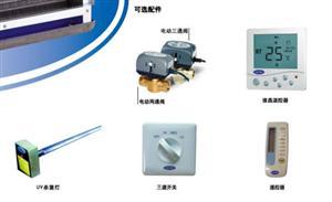 开利空调  开利风机盘管  42CT014-305  14号风盘3排管30pa静压  不含回风箱过滤