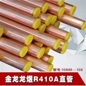 金龙龙煜制冷材料R410a铜管直管