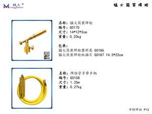 【申桥出品】G0146 猛火简装焊炬