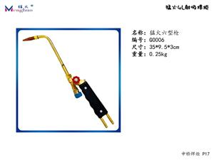 【申桥出品】G0153 猛火4L射吸焊炬