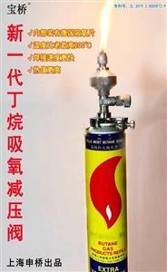 【申桥出品】G0169 猛火丁烷气恒压阀