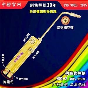 【申桥出品】G0176 猛火射吸式焊枪