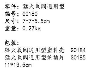 【申桥出品】G0180 猛火氧阀通用型