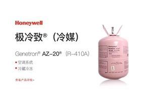 霍尼韦尔R410A 10KG 商品代码11087
