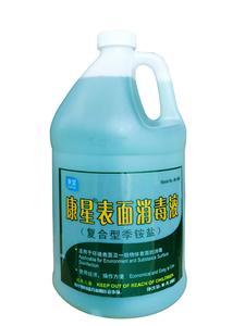 康星表面消毒液(复合季铵盐)