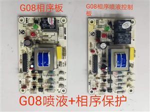 无锡英之力G08相序喷液控制板