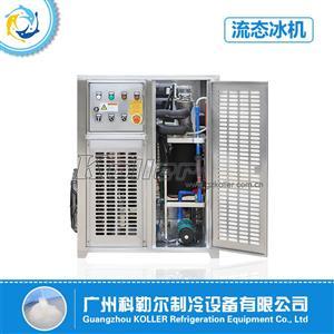 日产量300KG流态冰机 SF03