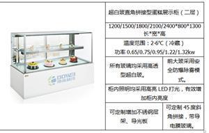 福建博维超白玻直角拼接型蛋糕展示柜(二层)