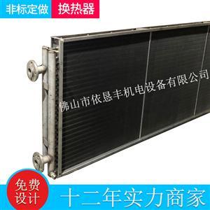 佛山依恳丰制冷:空气换热器,蒸发器,冷凝器,热交换器,冷风机,模块机组。