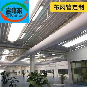 台州喜峰来中央空调吊柜风柜风机盘管等配套布袋风管