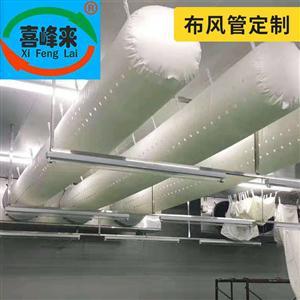 台州喜峰来中央空调吊柜风柜风机盘管等等配套内支撑布袋风管