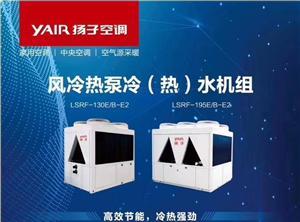 滁州扬子风冷热泵冷(热)水机组LSRF-195E/B-E2