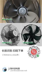 上海本波电器 外转子轴流风机YWF4E/D-600S