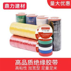 绝缘电工胶带电胶布高粘防水胶带PVC电器电线汽车线束带胶布