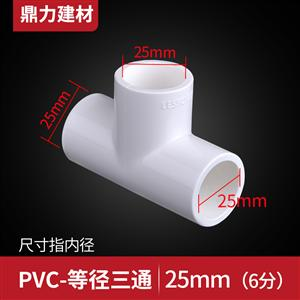 国标6分25PVC给水管配件铜内丝直接弯头管件三通接头直通管卡胶水
