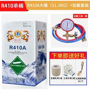 冰龙R22制冷剂家用空调加氟工具空调加雪种空调氟利昂R410冷媒