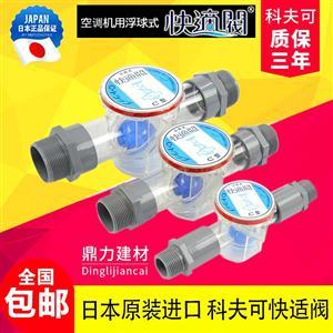 日本科夫可浮球式快适阀 防虫除臭单向阀空调冷凝水管防回气防回