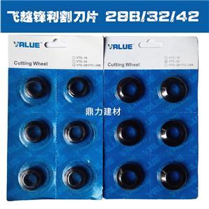 飞越割刀 铜管不锈钢切管刀空调管子维修工具VTC-19/28B/32/42/70