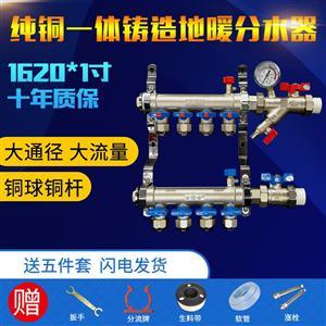 全铜一体地暖分水器家用全套阀门配件暖气地热管分集水器1寸DN25