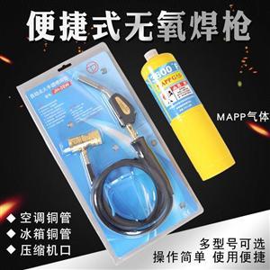 便携式自动点火无氧焊炬焊枪MAPP气体空调冰箱焊接维修铜管焊枪