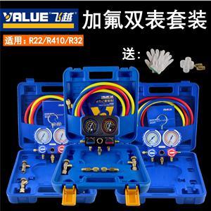 飞越加氟表组R22 r410a R134a空调汽车冷媒雪种压力表加液双表阀