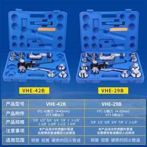 飞越VHE-29B/42B液压胀管器中央空调铜管胀管器涨口器扩孔扩管器