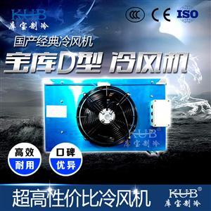 上海宝库D型冷风机DD80型号配8匹冷冻冷藏压缩机电化霜