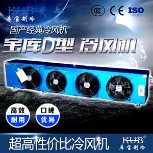 上海宝库D型冷风机DD120型号配10匹冷冻冷藏压缩机电化霜