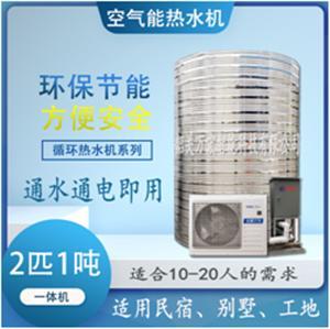 韶关万宏 2匹1吨空气能热泵热水一体机