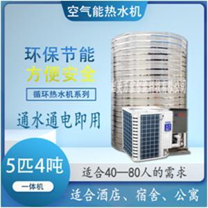 韶关万宏  5匹4吨商用空气能热泵热水一体机