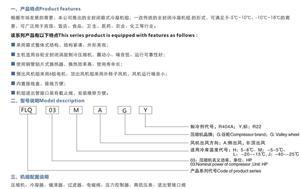 FLQ/FUQ系列箱式压缩冷凝机组(谷轮ZB涡旋机)