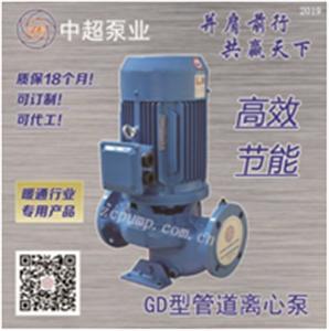 GD管道泵 GD100-32A