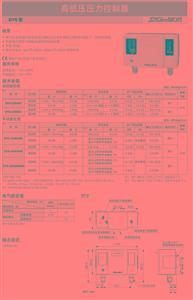 DYS-D306XOM压力控制器 压差控制器 压缩机保护开关 高低压力控制