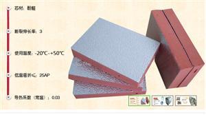 上海杰瑞单面彩钢,酚醛板,复合板