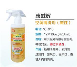 康碱辉:空调清洗剂