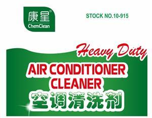 康施辉:空调清洗剂