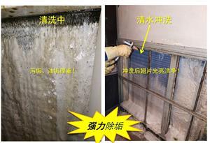 康酸辉: 超浓缩强力冷凝器翅片清洗&和抛光液-酸性