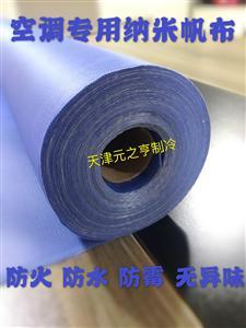 天津顺发经营部 中央空调出风口纳米阻燃帆布防火布软连接耐高温无毒无味 蓝色一卷(1.2m*1mm*3