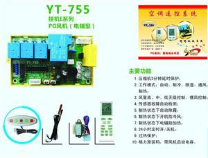 福州亿瑞特电子有限公司 通用空调遥控系统YT755 挂机E系列 PG风机(电辅型)