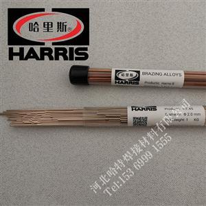 哈里斯HARRIS 45%银焊条 进口银焊丝