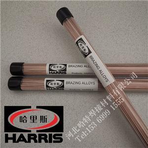 哈里斯银焊条HARRIS25%银焊条银焊丝 哈里斯钎焊材料总代理