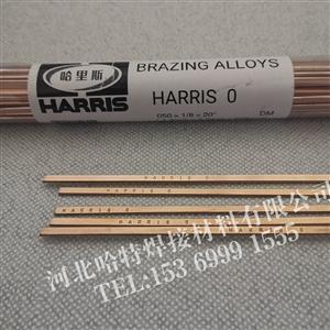 哈里斯HARRIS磷铜焊条 0号扁焊条批发