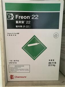 广东省R22制冷剂